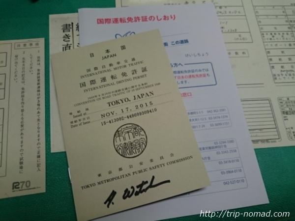 『国際免許証』ってどうやって取得するの?簡単!国外運転免許証の取り方ステップ