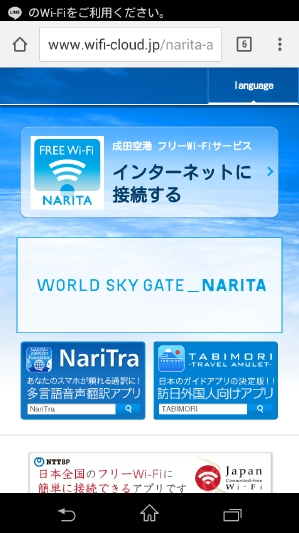 成田空港って無料でネットできるの?成田空港でのフリーWiFiサービスの使い方