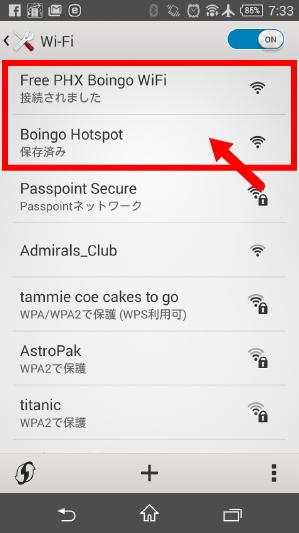フェニックス空港って無料でネットできるの?フェニックス空港でのフリーWiFiサービスの使い方