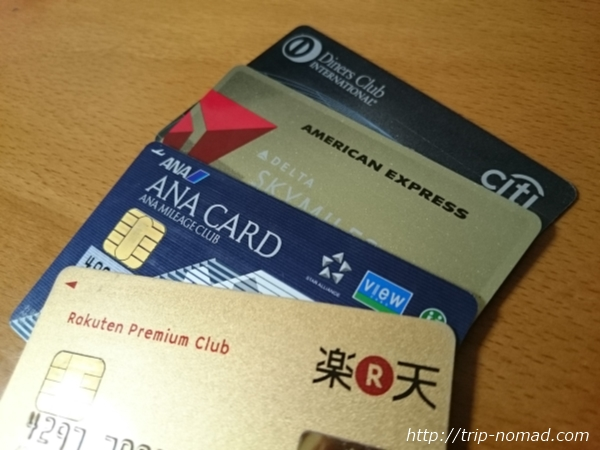 【クレジットカード】カード付帯『海外旅行保険』で注意したい3つのポイント!