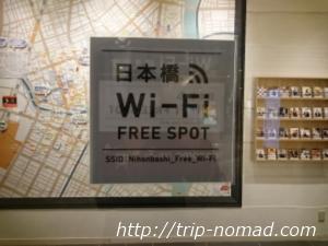 日本橋「コレド室町」周辺の無料Wi-Fiなら『日本橋フリーWi-Fi』で決まり!使い方はこちら!