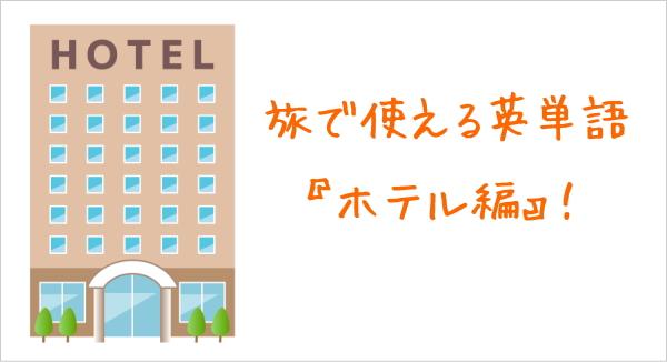 【英語】旅で使える英単語をピックアップ『ホテル編』