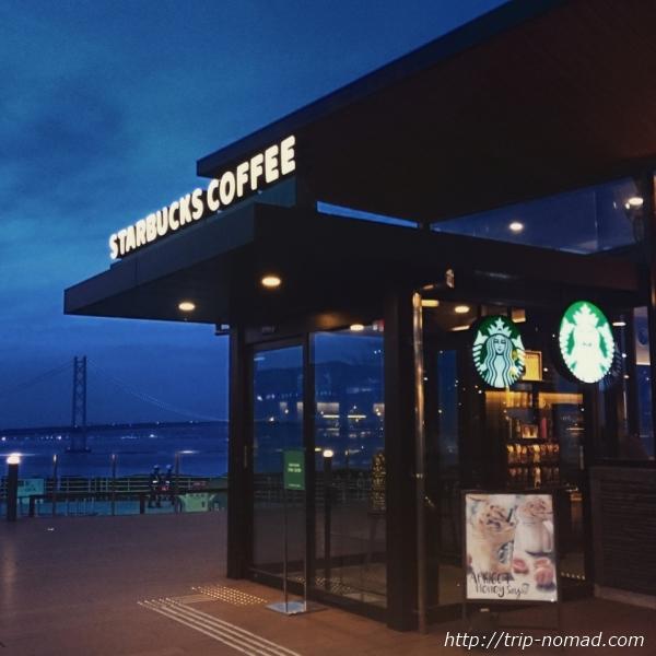 日本一の絶景スタバ?淡路島唯一のスタバは「明石海峡大橋」の夜景が最高のデートスポットだった!