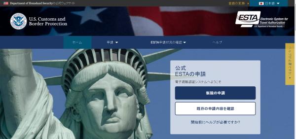 【徹底解説!】『ESTA(エスタ)』の申請・取得方法を記入例つきで紹介しちゃいます!