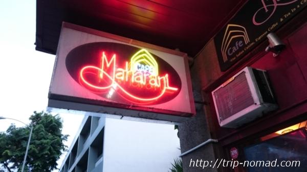 行列必至!ハワイでいちばんおいしいインド料理屋『カフェ・マハラニ』!ほんとに激ウマだった!