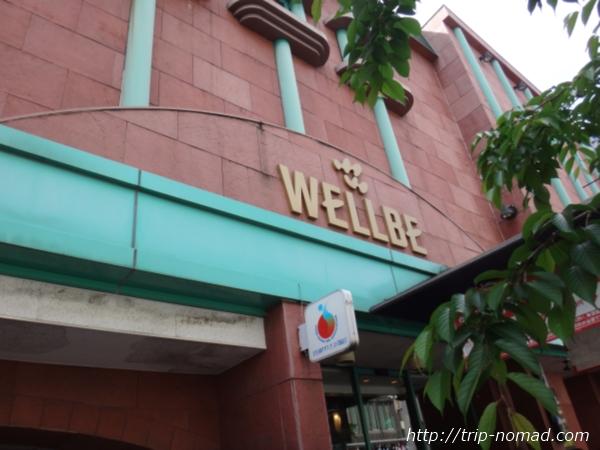【名古屋】サウナーのあこがれ!名古屋『ウェルビー』3店舗に3連泊して比較してみたよ!