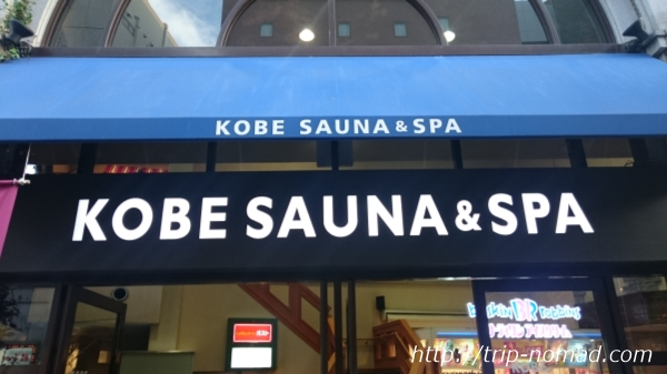 神戸で圧倒的な人気とコスパを誇るカプセルホテル『神戸サウナ&スパ』に泊まったよ!