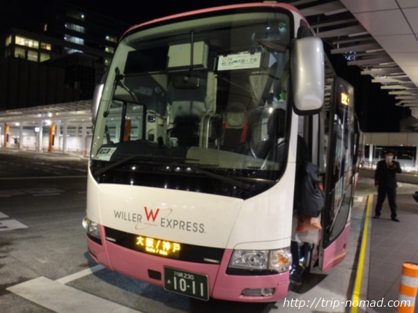 【体験レポ】東京~神戸間の移動最安値は夜行バス!?最大手『ウィラー』の乗り心地は?