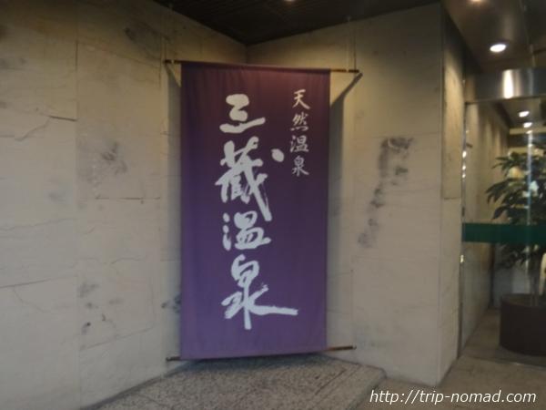 名古屋の中心地で天然温泉!人気の『名古屋クラウンホテル』に泊まってみたよ!