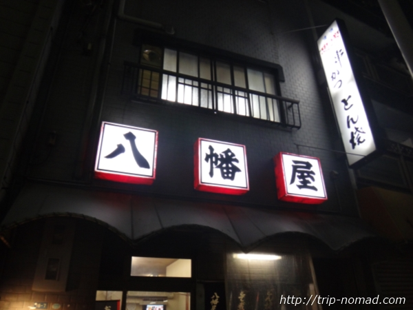 【名古屋】激安1本80円!『八幡屋』の味噌串カツ・どて煮はマジで美味かった!