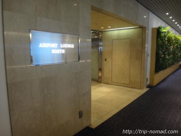 羽田空港国内線『第1ターミナル(JAL側)』の2つのラウンジまわってみたよ!