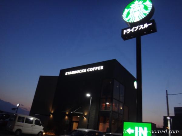 日本一の絶景スタバ?明石海峡の大パノラマが圧巻の『神戸西舞子店』!スタバマニアなら行っておけ!