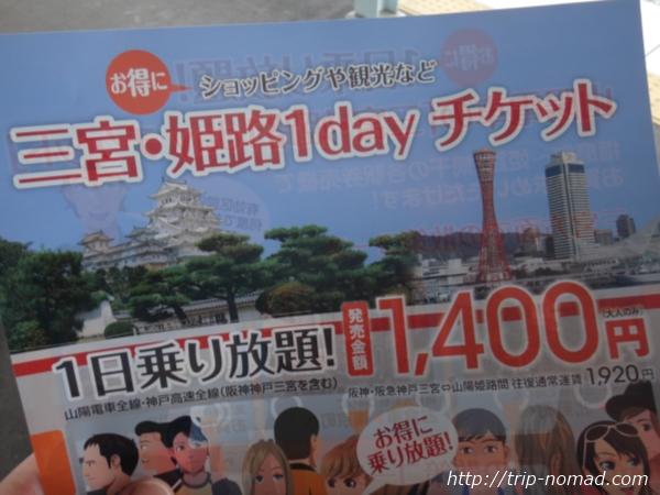 超お得!『三宮・姫路1dayチケット』で姫路&神戸を観光しまくり♪いくらお得だったか計算してみた!