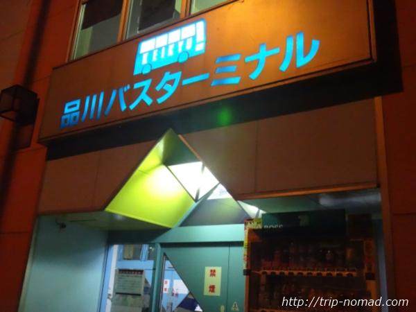 「品川駅」から『品川バスターミナル』まで徒歩での行き方をまとめました!