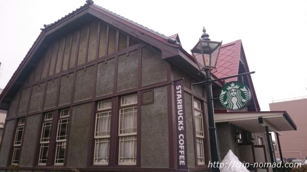 【青森】美しすぎるスタバ『スターバックス弘前公園前店』!有形文化財の建物との融合がすばらしい