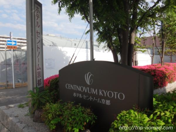 【体験談】京都駅から徒歩5分!コスパ高い『ホテルセントノーム京都』に宿泊してきた!