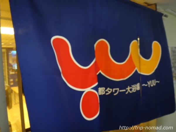 【京都】出張族・夜行バス族御用達!『京都タワー大浴場~YUU~』に早朝7時に入ってきた!