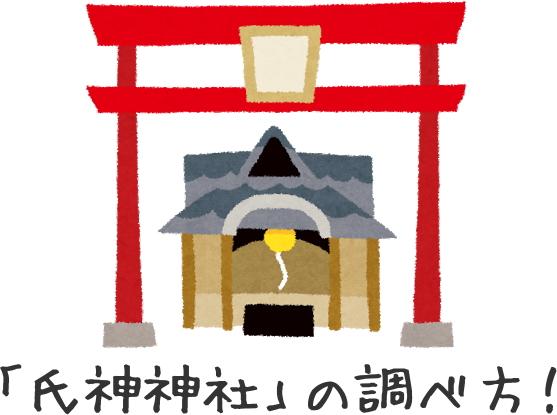これでわかる!『氏神神社』の超簡単な調べ方2つ!家から近い神社が『氏神さま』とは限らないよ!