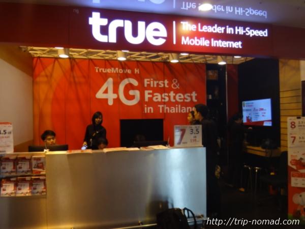 【バンコク】これで簡単に買える!ドンムアン空港「SIMカード」の購入の仕方!