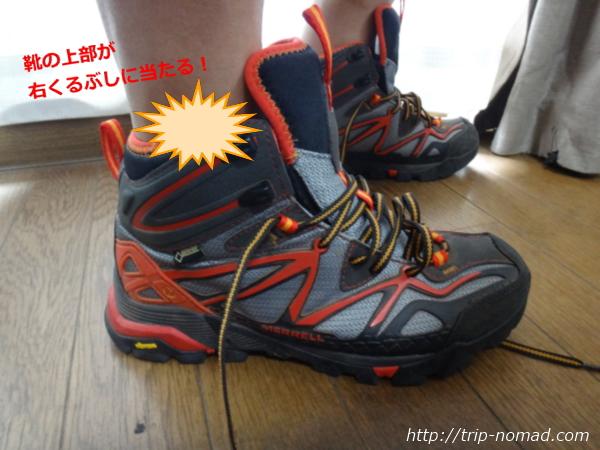 【登山】靴にくるぶしが当たって痛い!プロのアドバイス「中敷き」と「ソックス」「歩き方」で解決!