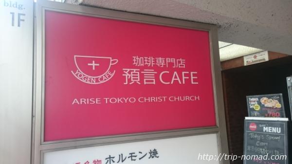 『預言カフェ』に行ってきた!当たるの?「預言」書き起こしと感想書いてみました!【赤坂店編】