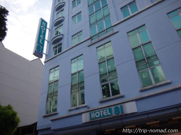 【シンガポール】最安値?1泊5000円弱で『ホテル ラッキー81』に泊まったよ