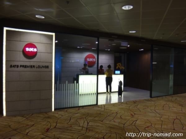【シンガポール】チャンギ空港でプライオリティパスが使えるラウンジ『SATS Premier Lounge』