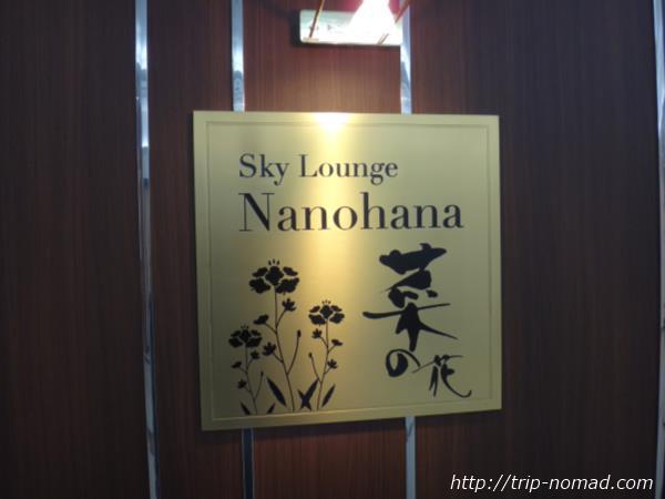 【鹿児島】鹿児島空港の『スカイラウンジ菜の花』でちょっと休憩してみたよ!