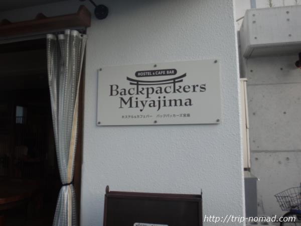 【広島】世界遺産「厳島神社」そばで格安・素泊まり・女性1人旅に最適!『バックパッカーズ宮島』
