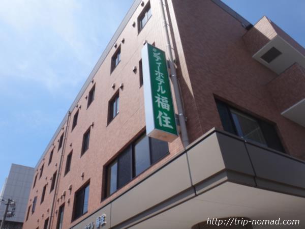 【鹿児島県】コスパよし!鉄道マニア・海釣り・観光拠点に最適『枕崎シティホテル福住』