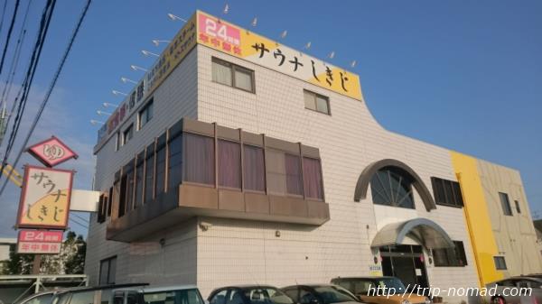 【静岡】日本一の水風呂『サウナしきじ』に行ってきた!サウナーのための聖地巡礼行き方マニュアル!