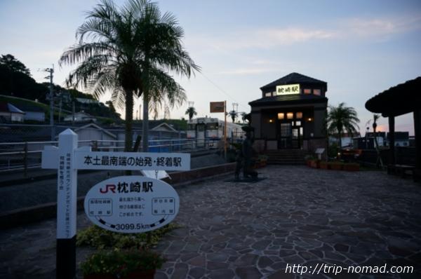 【体験談】『「青春18きっぷ」で行く日本縦断鉄道の旅』をまとめました!