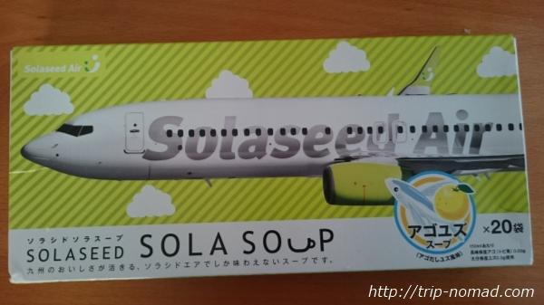 飛行機内サービスで飲むスープ最強!「ソラシドエア」の『アゴユズスープ』がうますぎる件