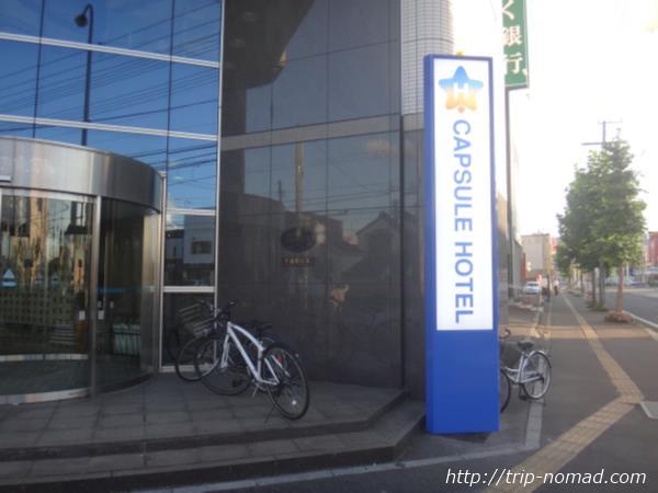 【函館】なかなかいいぞ!キレイで安い『カプセルホテル函館』は観光拠点にぴったり♪