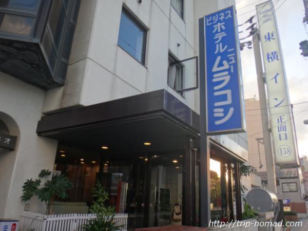 【青森】訳アリ?青森駅から徒歩3分なのに最安値クラスの激安ホテル『ホテルニュームラコシ』に泊まってみた
