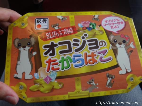 【駅弁】「SLばんえつ物語」車内販売限定『オコジョのたからばこ』!新潟と福島両方の名産が楽しめるよ