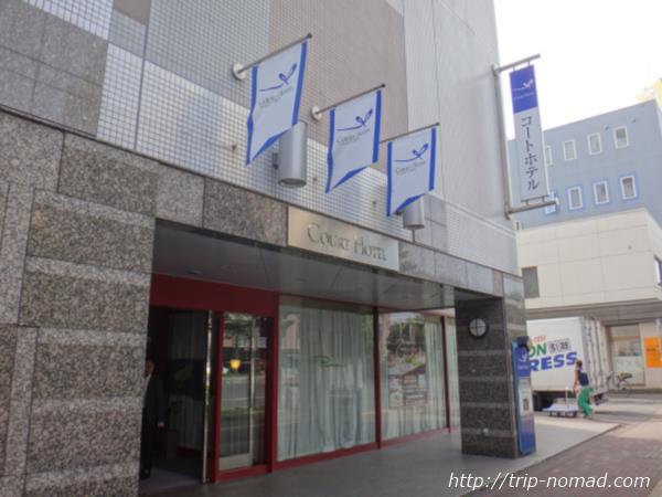 旭川観光拠点におすすめ!『コートホテル旭川』はリーズナブル!キレイ!高級ベッド!3拍子揃った良ホテル♪