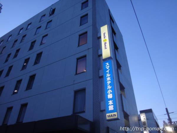 【北海道】駅から近く良心的な料金の『スマイルホテル小樽』!だけどわたしはもう泊まらないけどね