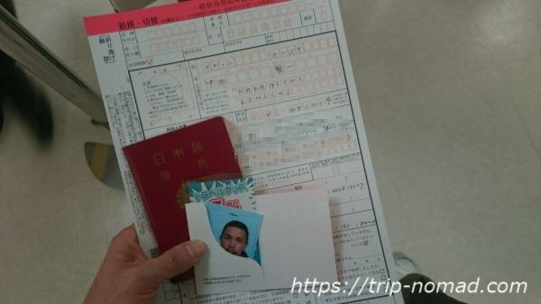 パスポート更新手続きに行ってきたのでステップをわかりやすくまとめてみたよ!【東京都有楽町『東京交通会館』編】
