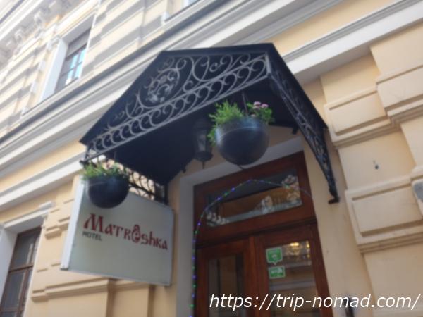 【モスクワ】「赤の広場」まで徒歩圏内なのに驚きの安さ!『マトリョーシカ ホテル』は最高のコスパだったよ!