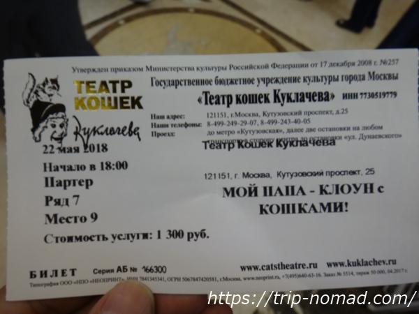 ネットで事前購入!ロシアの猫サーカス『ククラチョフ猫劇場』オンラインチケットの買い方!
