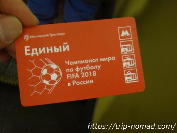 ロシア語不要!モスクワ『メトロ(地下鉄)』の乗車券の買い方と自動改札の通り方