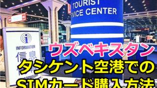 ウズベキスタンタシケント空港SIMカード